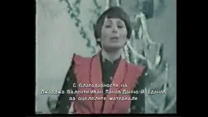 Лили Иванова - Панаири, 1973