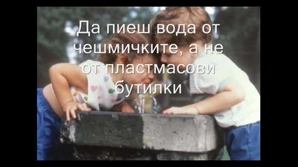 детски спомени