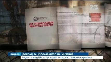 Очаква се доклад за дейността на ЦРУ