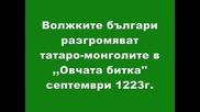 1223г.българите разгромяват татарите в,,овчата битка''
