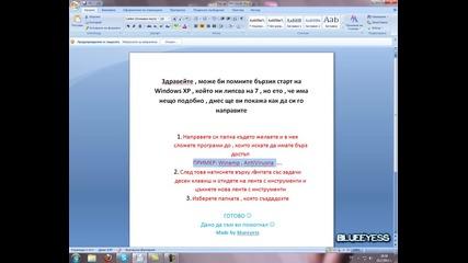 Как се прави | Епизод 2 | Windows 7 Бърз Старт H D