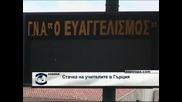 Стачка на учители в Гърция