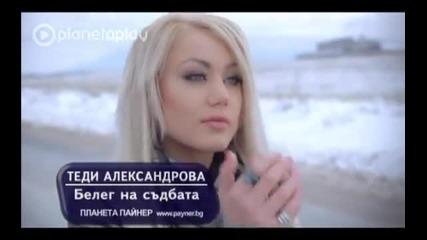 New 2013 Теди Александрова - Белег на съдбата (official Video)