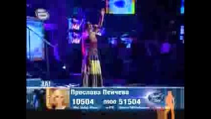 Преслава Пейчева - Ederlezi