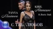 Таня Маринова и Кирил Атанасов ft. Борис Дали - С теб, любов, 2019