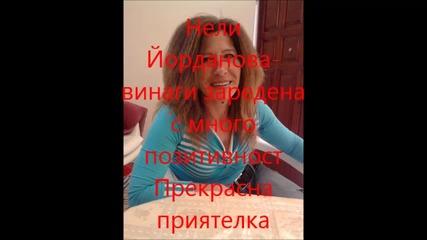 Поздрав от Тодорка Илиева за група Angels