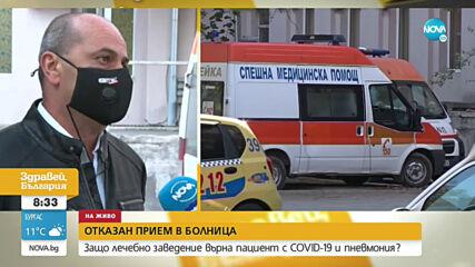 ОТКАЗАН ПРИЕМ В БОЛНИЦА: Лечебно заведение върна пациент с пневмония и COVID-19 в Димитровград