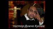 Молитва на Пастор Димчо Кунчев Бог е моята канара