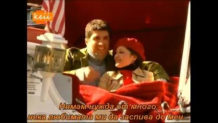Бахар и Сеймен - Има аромат на любов във въздуха - с Български субтитри