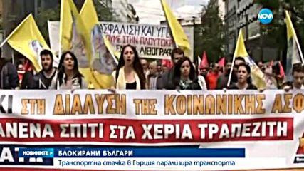 Стотици българи - с провалени почивки в Гърция