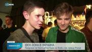 Фен зона в Украйна предлага безплатна бира за всеки гол в мрежата на Русия