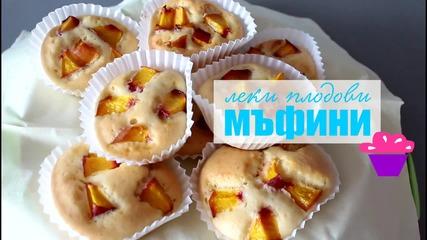 Леки плодови мъфини