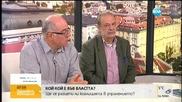 Евгений Дайнов: Ще има предсрочни избори