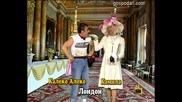 Калеко Алеко посещава Кралската сватба