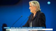 Марин льо Пен напуска поста си в партията