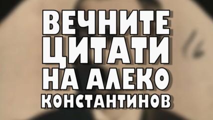 Вечните цитати на Алеко Константинов