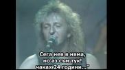 Smokie - Who The Fuck Is Alice / Превод /