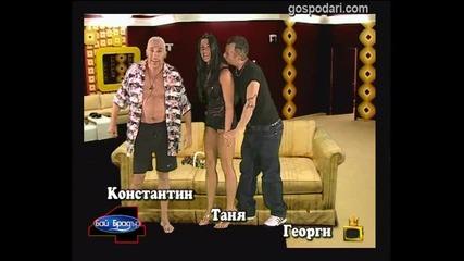Бай Брадър 4 - Таня, Георги и Константин