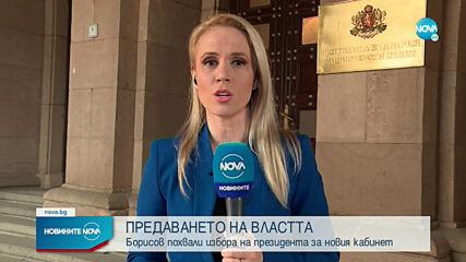 България е с ново правителство