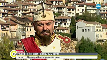 Възстановка: Прочетоха Манифеста за независимостта във Велико Търново