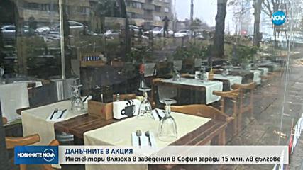 Данъчните влязоха в заведения в София заради 15 млн. лв. дългове