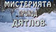 Мистериозният случай в прохода Дятлов