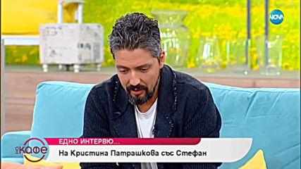"""""""На кафе"""" с финалиста във VIP Brother стефан"""