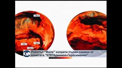 """Роботът """"Филе"""" изпрати първи снимки от кометата, на която кацна"""