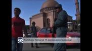 Талибани плениха 11 американски войници