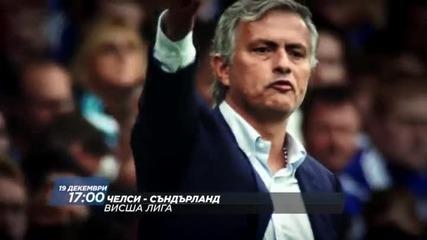Футбол: Челси - Съндърланд на 19 декември, събота, директно по Diema Sport 2 HD