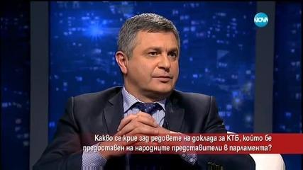 Румен Гечев: Три четвърти от парите на КТБ са се върнали в България