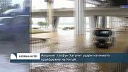 Наводнения в Южна Корея взеха жертви и предизвикаха незабавна евакуация