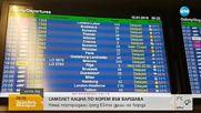 Инцидент с пътнически самолет във Варшава
