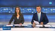 Новините на NOVA (29.09.2018 - обедна емисия)