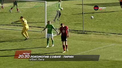 Локомотив София - Пирин на 10 септември, петък от 20.30 ч. по DIEMA SPORT