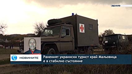 ПСС: Раненият украински турист край Мальовица е в стабилно състояние