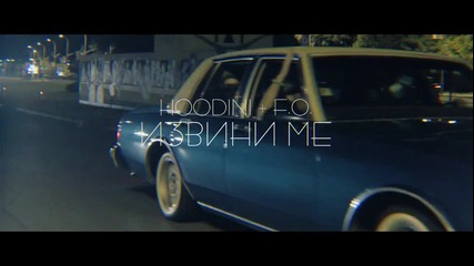 Hoodini & F.O. - Извини Ме (official Video) (премиера)