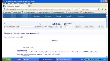 3-обединен библиотечен каталог – Русе