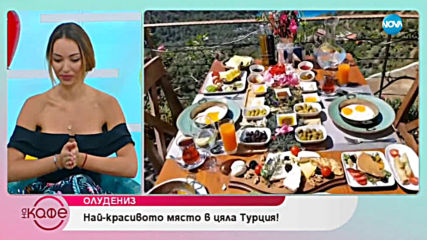 Деси Павлова за Олудениз: Наричан още Синята лагуна - На кафе (19.07.2019)