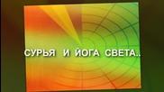 Сурья И Йога Света.(рус)