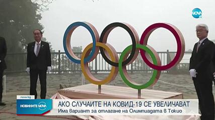 Възможно е Олимпиадата в Токио да бъде отменена