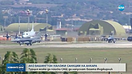 Турция заплаши да изгони американските войници от базата Инджирлик