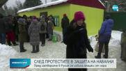 СЛЕД ПРОТЕСТИТЕ: Пред затворите в Русия се извиха опашки