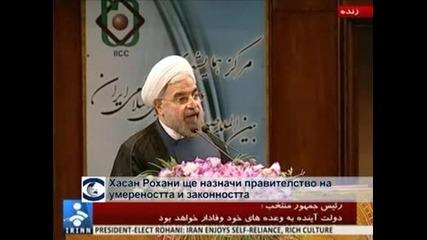 Хасан Рохани ще назначи правителството на умереността и законността