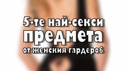 5-те най-секси предмета от женския гардероб