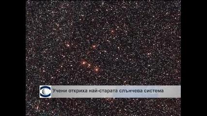 Откриха звезда с пет малки планети, два пъти по-стара от Слънцето