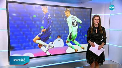 Спортни новини (24.09.2020 - обедна емисия)