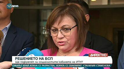 Изявление на Корнелия Нинова