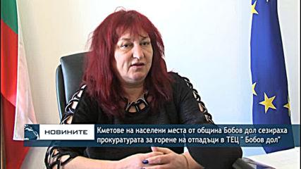 Кметове от община Бобов дол сезираха прокуратурата за горене на отпадъци в ТЕЦ