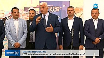 Борисов: Заставаме пред вас, за да поискаме вашата прошка и подкрепа